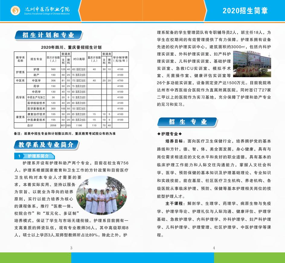 招生简章骑马钉修改后(6)_03.png